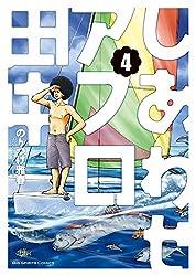 しあわせアフロ田中 (4) (ビッグコミックス)