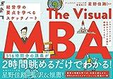 イラストレーターが名門カレッジ2年間の講義をまとめた The Visual MBA――経営学の要点を学べるスケッチノート
