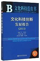 文化科技蓝皮书:文化科技创新发展报告(2015)