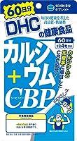 【セット品】DHCカルシウム+CBP60日分 240粒×5個セット