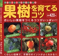 果樹を育てるコツ―手作りフルーツを手軽に楽しむ (プチブティックシリーズ 475)