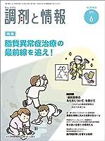 調剤と情報 2019年 06 月号 [雑誌] (特集:脂質異常症治療の最前線を追え! )