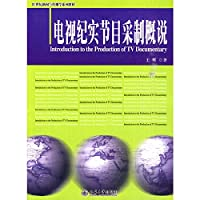 21 century series of textbooks of Journalism and Communication: A Summary of television documentary programs collect and process