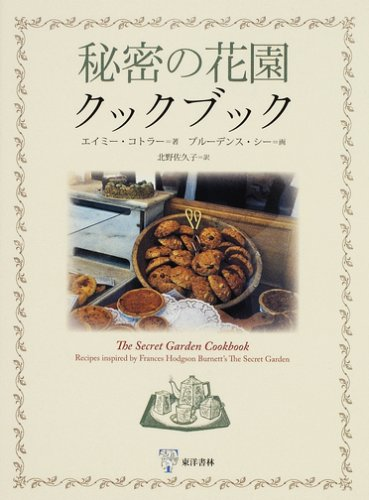 秘密の花園クックブック