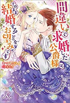 [ヤマト ミライ, 芦原 モカ]の間違いで求婚した公爵様は、そのまま結婚することをお望みです (メリッサ)