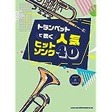 トランペットで吹く 人気ヒットソング40(カラオケCD2枚付)