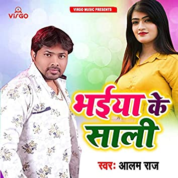 Bhaiya Ke Sali