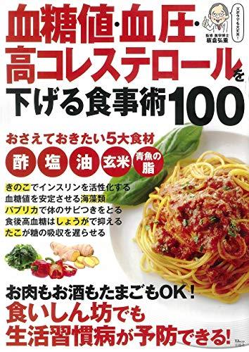 血糖値・血圧・高コレステロールを下げる食事術100 (TJMOOK)