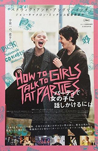 映画チラシ パーティで女の子に話しかけるには B エル・ファニング