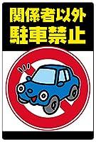 表示看板 「関係者以外駐車禁止」 反射加工あり 特小サイズ 20cm×30cm VH-036SSRF
