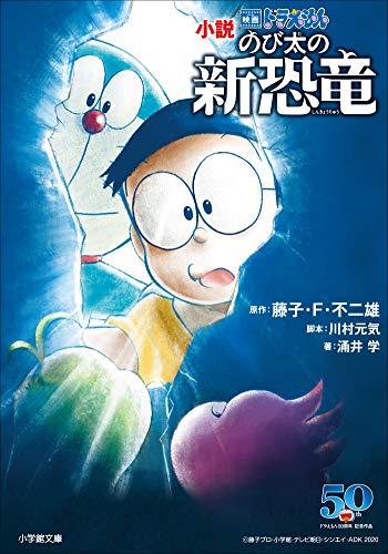小説 映画ドラえもん のび太の新恐竜 (小学館文庫)