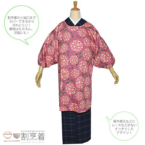 京都きもの町『ロング丈割烹着』