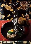 江戸料理大全: 将軍も愛した当代一の老舗料亭 300年受け継がれる八百善の献立、調理技術から歴史まで