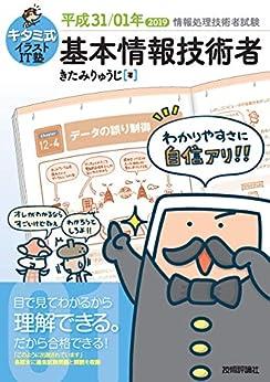 [きたみ りゅうじ]のキタミ式イラストIT塾 基本情報技術者 平成31/01年