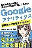 【目指せ!サイトの売上2倍】Googleアナリティクスを使ったウェブ解析手法
