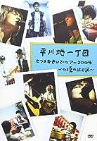 七つのおもいでツアー2004~ひと夏の絵日記~ [DVD]