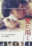 愛に渇く-thirst for love-[DVD]