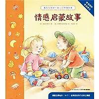 宝宝爱说话·幼儿园听说绘本:情感启蒙故事