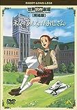 世界名作劇場・完結版 私のあしながおじさん[DVD]
