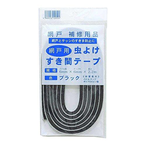 ダイオ化成 網戸用 虫よけすき間テープ 6mm×6mm×2.2mブラック 網戸とサッシの隙間ガード