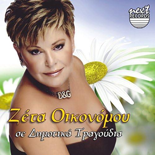 Zeta Oikonomou