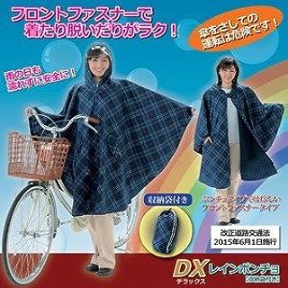 DXレインポンチョ 【適応サイズ/身長150~165cm】 反射帯/ホック/収納袋付き