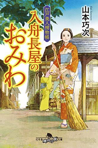 江戸美人捕物帳 入舟長屋のおみわ (幻冬舎時代小説文庫)