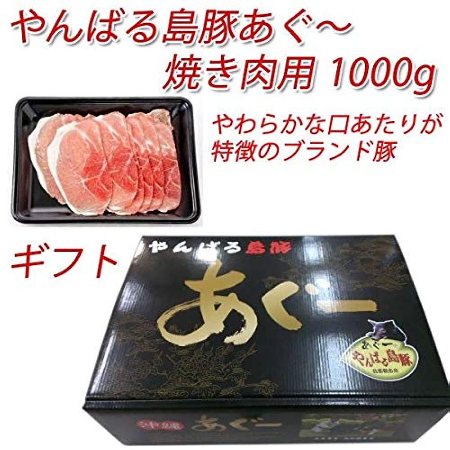 満足レバーロッカーギフト やんばる島豚あぐー 黒豚 モモ 焼き肉用 1000g フレッシュミートがなは 沖縄のブランド黒豚 脂肪が甘く旨み成分豊富な豚肉