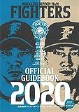 北海道日本ハムファイターズオフィシャルガイドブック2020