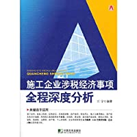 The construction business enterprise wades an economic item whole distance of tax depth analysis (Chinese edidion) Pinyin: shi gong qi ye she shui jing ji shi xiang quan cheng shen du fen xi