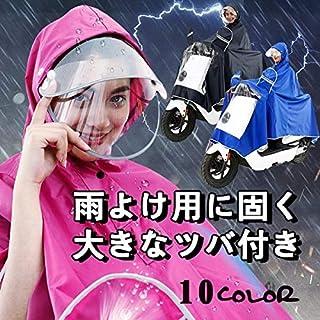 レインコート 合羽 ポンチョ 男女兼用 バイク つば 梅雨 カッパ ダブルツバ 自転車 レインウェア 防水 雨具 通勤 大きいサイズ