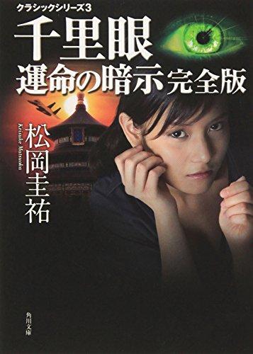 クラシックシリーズ3 千里眼 運命の暗示 完全版 (角川文庫)の詳細を見る