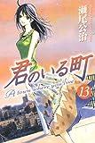 君のいる町(13) (講談社コミックス)