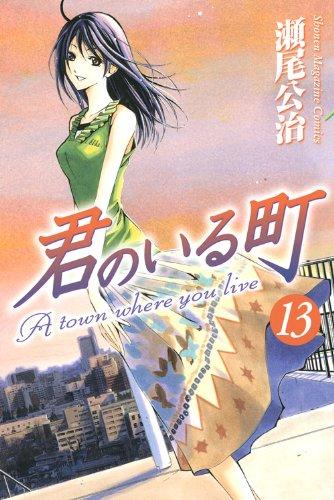 君のいる町(13) (講談社コミックス) - 瀬尾 公治