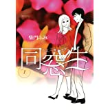 同窓生 人は、三度、恋をする(1) (ビッグコミックス)
