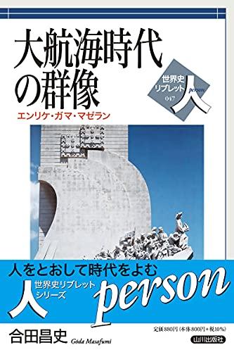 大航海時代の群像: エンリケ・ガマ・マゼラン (世界史リブレット人 47)