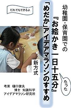[樋口健夫 博士 知識科学]の「めだか」アイデアマラソンのすすめ: 幼稚園・保育園での『お絵かき一日十五分』