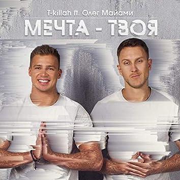 Мечта твоя (feat. Олег Майами)
