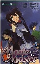 マジック・マスター 5 (ガンガンコミックス)