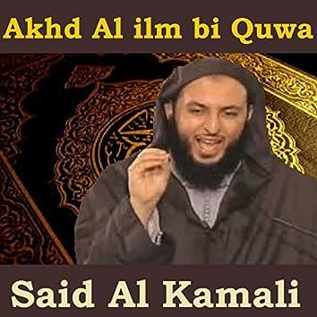 Akhd Al Ilm Bi Quwa (Quran)