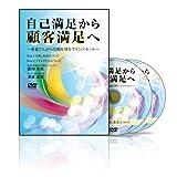自己満足から顧客満足へ(CTW0001) [DVD]