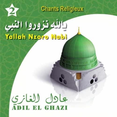 Adil El-Ghazi