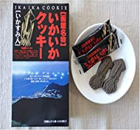 北海道限定 函館市限定 昭和製菓 函館名物 いかいかクッキー いかすみ入 IKAIKA COOKIE 函館のいか 水産都市 100万 函館の夜景 いかいかクッキー・いかすみ入り クッキー 10枚