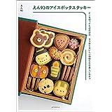 えん93のアイスボックスクッキー:どこを切ってもほのぼの クマ彦とおいしい仲間たちの楽しいおやつ
