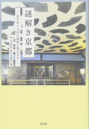 謎解き京都: 京をめぐる100の疑問に答えます