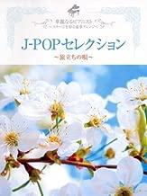 ピアノソロ 上級 華麗なるピアニスト~ステージを彩る豪華アレンジ~J-POPセレクション~旅立ちの唄~ 桜/抱きしめたい/花の名 他全18曲