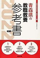 青森県の教職教養参考書 2022年度版 (青森県の教員採用試験「参考書」シリーズ)