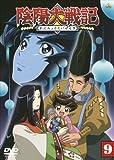 陰陽大戦記(9)[DVD]