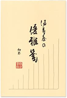 満寿屋 優雅箋 便箋 B5 縦書き 細罫 10行 B1H