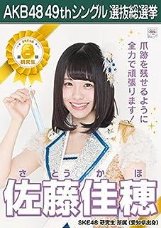 【佐藤佳穂】 公式生写真 AKB48 願いごとの持ち腐れ 劇場盤特典